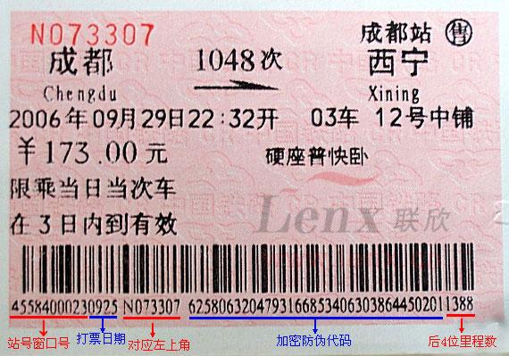 看条形码可识别真假火车票
